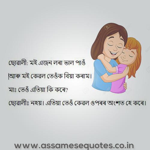 Assamese Sex Jokes