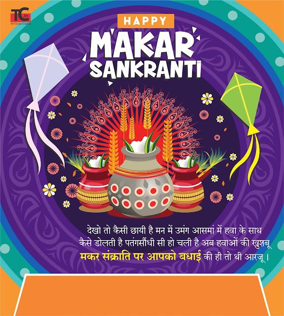 makar sankranti 2019, makar sankranti images, makar sankranti in hindi, makar sankranti wishes, makar sankranti wishes images, makar sankranti image