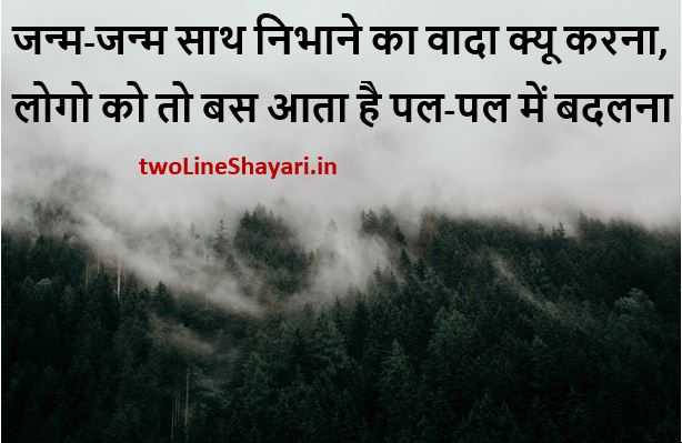 life status in hindi 2 Line images, life status in hindi 2020 download, life status in hindi images,