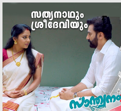 Santhwanam serial on Asianet