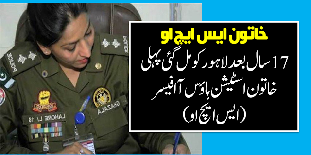 #Lahore gets a female station house officer (SHO) after 17 years,
