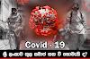 covid-19 ශ්රී ලංකාව තුල සමාජ ගතවී නොමැතිද?