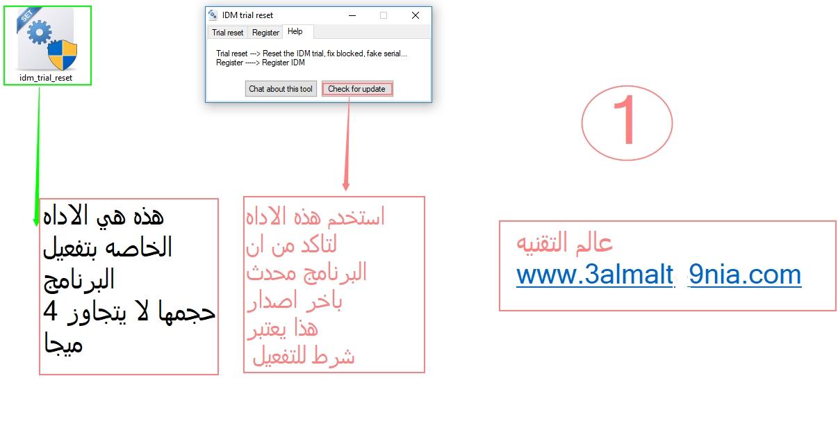 تفعيل برنامج التحميل IDM   وحل مشاكل التفعيل انترنت داونلود