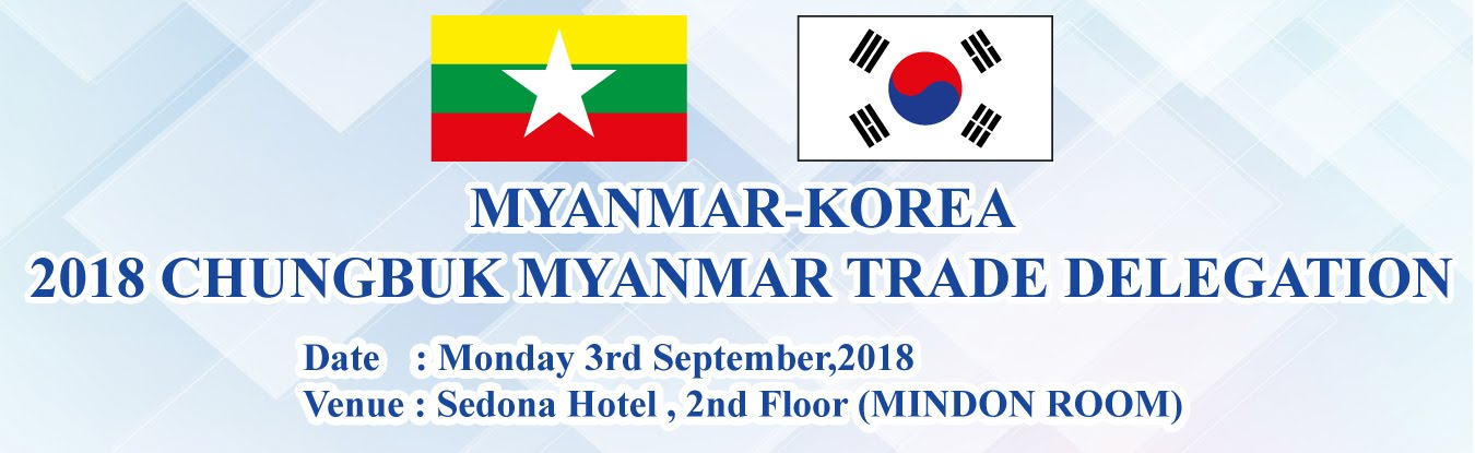 2018 CHUNGBUK MYANMAR TRADE DELEGATION