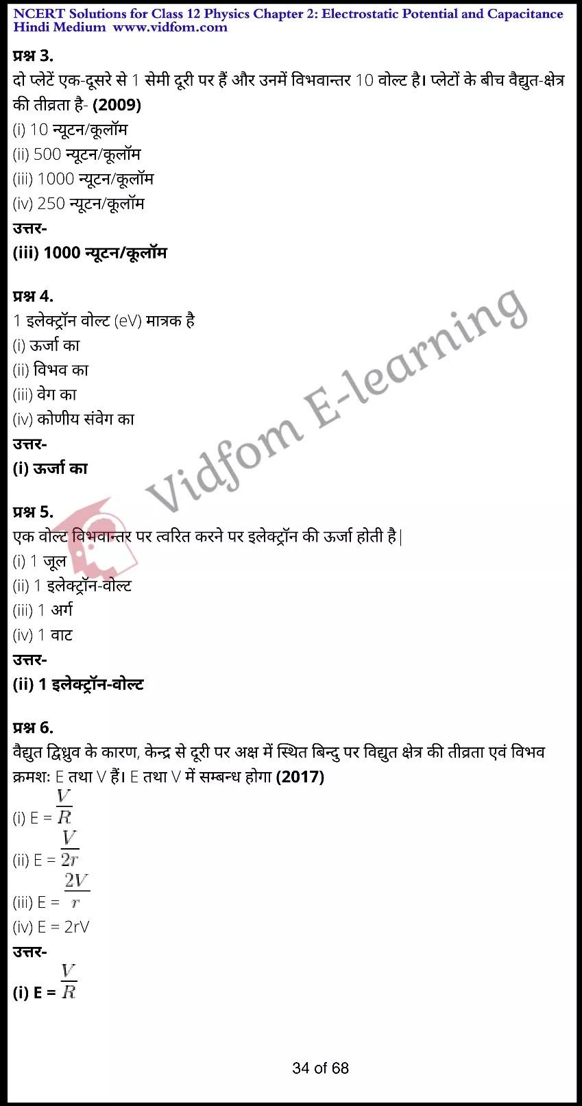 class 12 physics chapter 2 light hindi medium 34