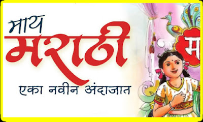 Maymarathi marathi kavita