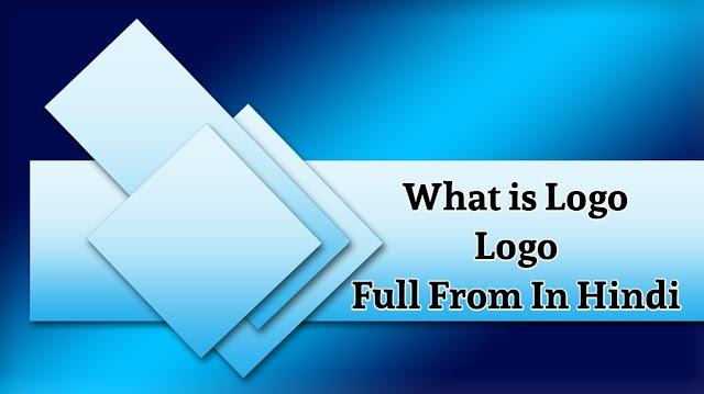 Logo क्या है - Logo फुल फॉर्म In हिंदी