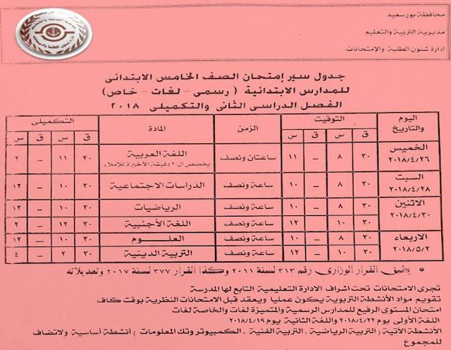 جدول إمتحانات الشهادة الابتدائية بمحافظة بورسعيد 2018 الفصل الدراسى الثانى