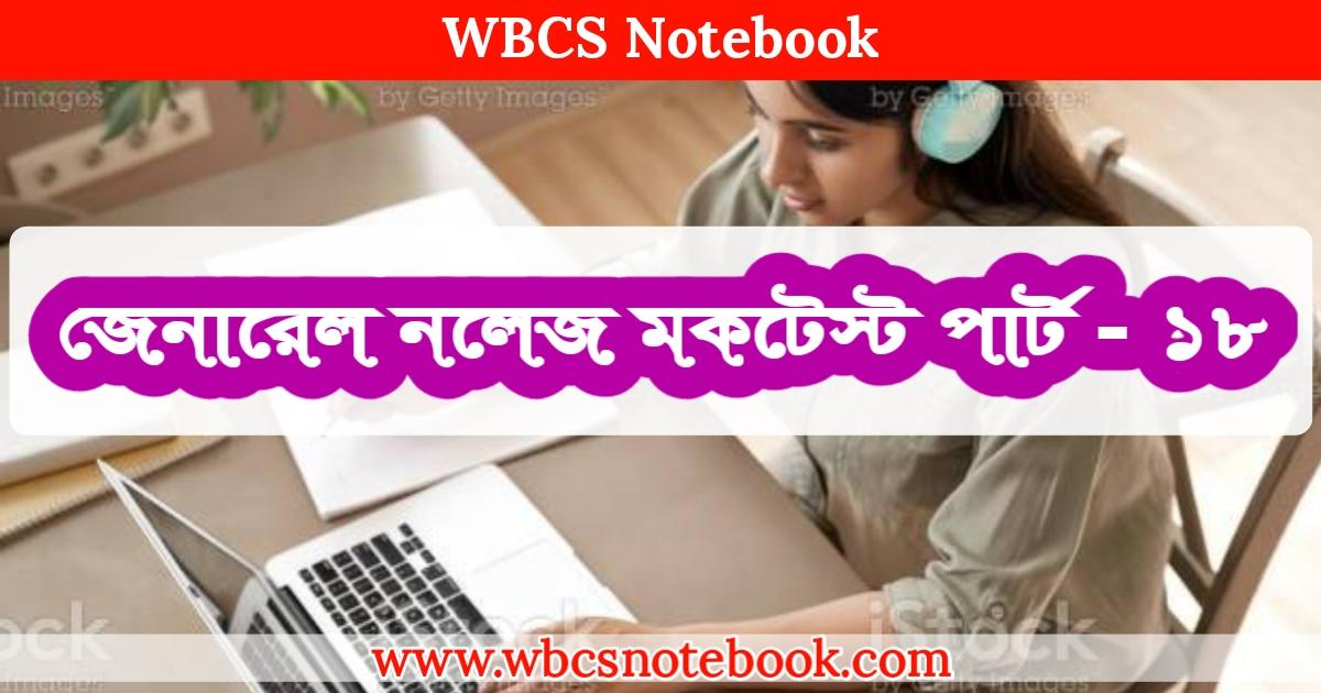 General Knowledge Mock Test Part - 18 in Bengali     জেনারেল নলেজ মকটেস্ট পার্ট -১৮