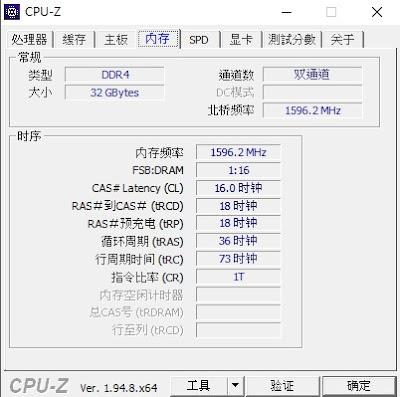 CPU-Z 內存(記憶體)