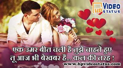 Romantic Hindi Shayari