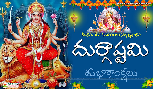 durgasthami wishes quotes hd wallpapers in Telugu Navaraatri wishes quotes hd wallpapers in Telugu