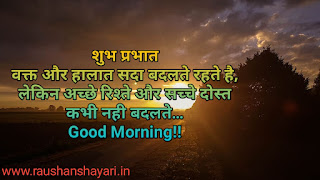 good morning wishes in hindi, good morning photo, good morning pic, good morning gif, good morning images with quotes, good morning wallpaper, gm images, morning images, good morning images download, gud mrng images, good morning images hd, raushanshayari