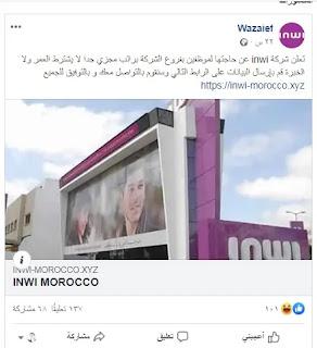 تنبيه و تحذير لزوارنا الكرام على الفيسبوك و مواقعنا على الويب 1