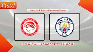 مباراة مانشستر سيتي وأوليمبياكوس اليوم 25-11-2020 في دوري أبطال أوروبا
