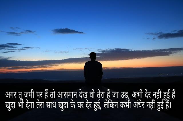 सीने मे जोश भर देने वाले, Best Motivational Quotes in hindi