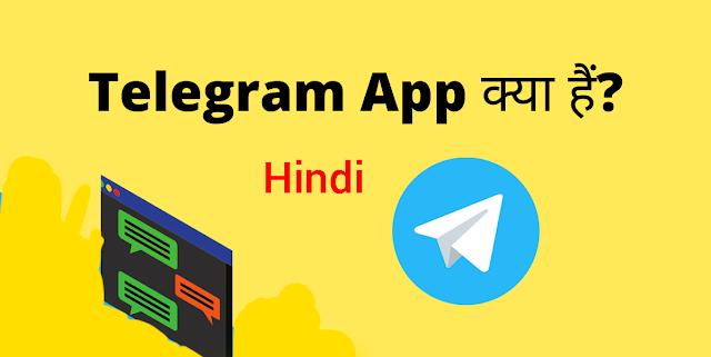 telegram app kya hai in hind - ओर डाउनलोड कैसे करें