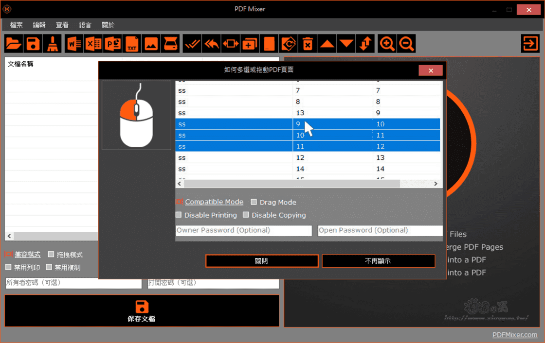 PDF Mixer 免費 PDF 頁面管理軟體