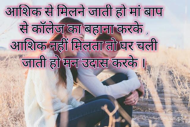 Romantic love shayari in Hindi