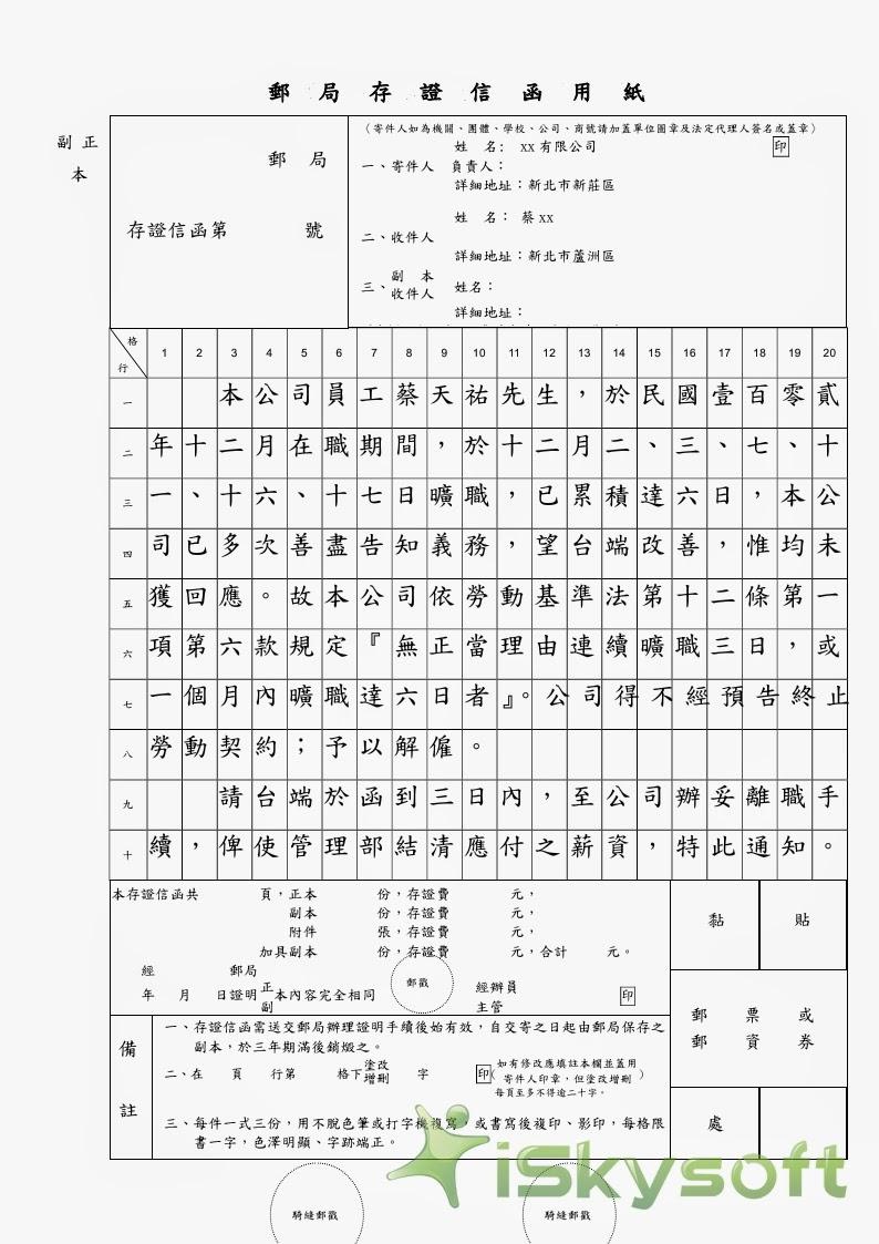 【信函】租賃糾紛存證信函 – 生活空間站