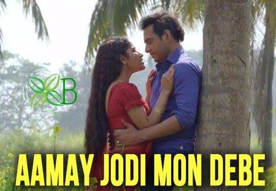 Aamay Jodi Mon Debe - Postmaster