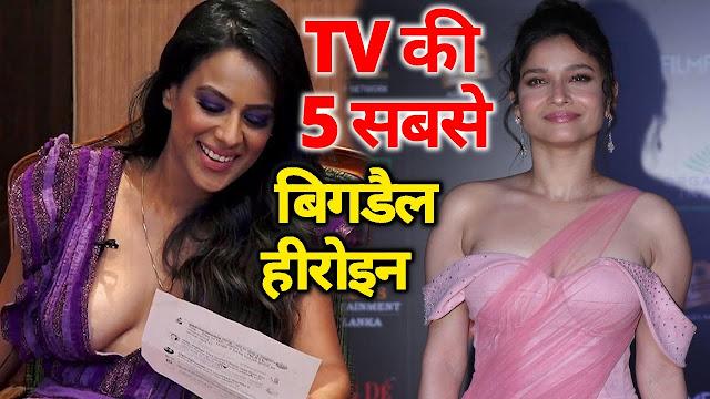 ये है टीवी की 5 सबसे बिगड़ैल एक्ट्रेस - Top 5 Tv Actress famous for Misbehave