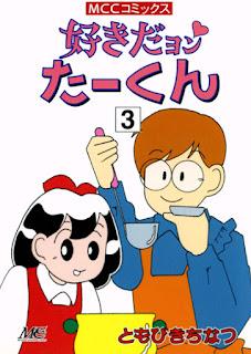 9 [ともびきちなつ] 好きだヨン たーくん 第01 03巻