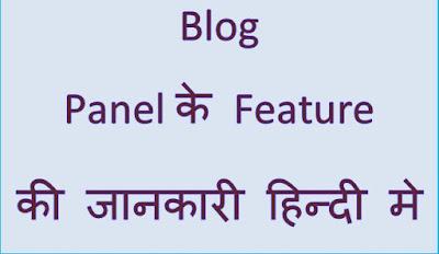 Blog ke panel ki jankari hindi me