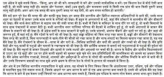 Mother India Hindi PDF