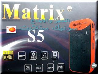 احدث ملف قنوات Matrix S5 HD MINI
