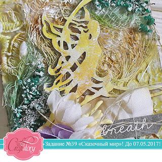 http://craftstoryru.blogspot.com.ee/2017/04/z39v1.html