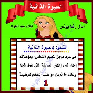 مذكرة شرح كتابة السيرة الذاتية للصف الثاني الابتدائي الترم الاول للاستاذة نجلاء عبد الجواد