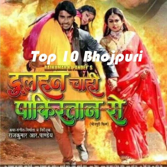 Bhojpuri Movie Dulhan Chahi Pakistan Se  Trailer video youtube Feat Actor Pradeep Pandey, Subhi Sharma, Tanushree first look poster, movie wallpaper