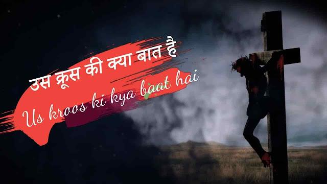 Us Kroos Ki Kya Baat Hai (उस क्रूस की क्या बात है) Lyrics - Pastor Virendra Patil