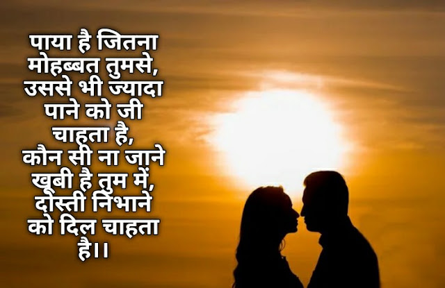 Dil Fek Shayari,Dil Fek Shayari image,Dil Fek Shayari Hindi me