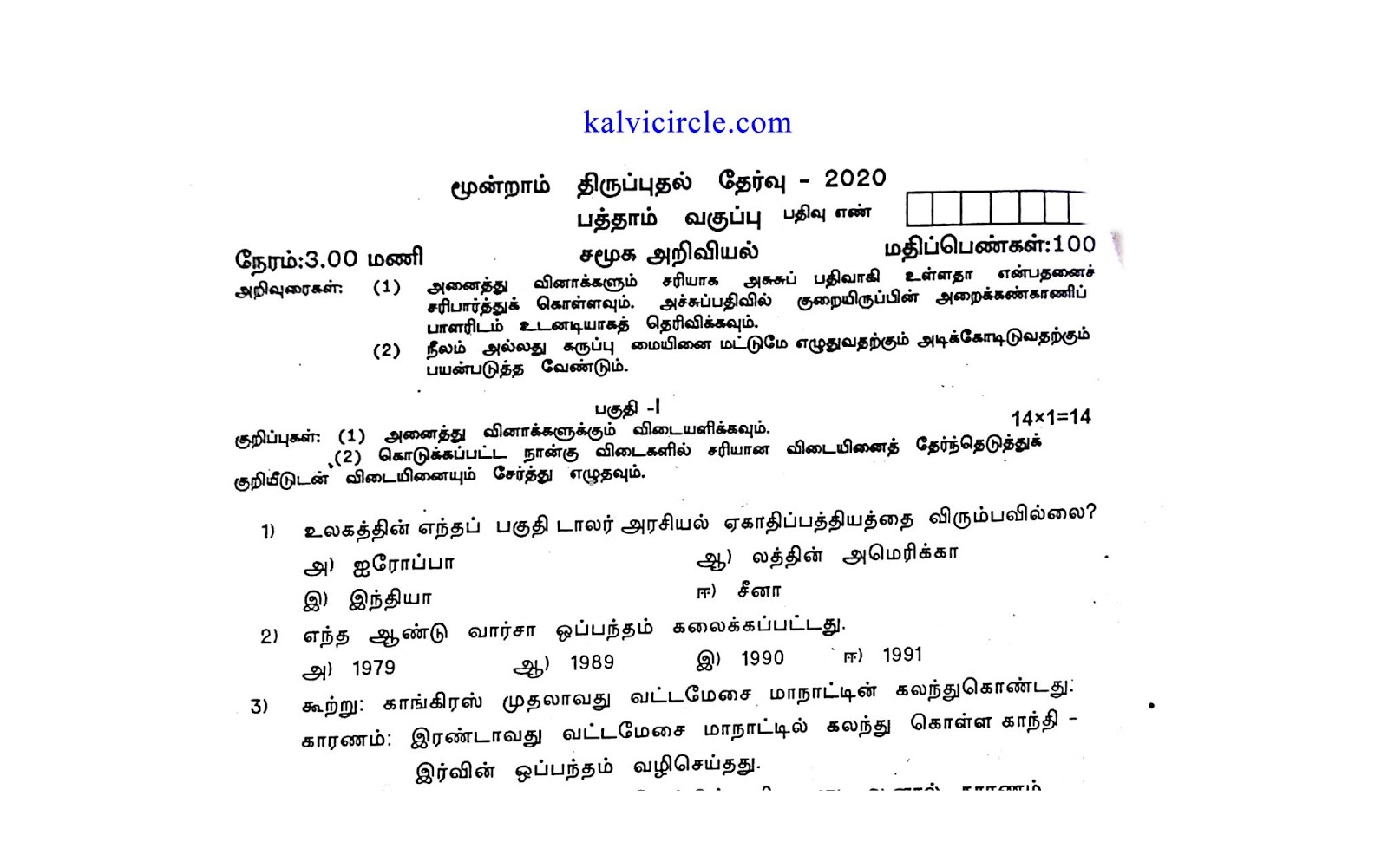 Tamil Nadu Scholl and College Education Site. : 10TH MATHS ...