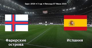 Фарерские острова – Испания смотреть онлайн бесплатно 7 июня 2019 прямая трансляция в 21:45 МСК.