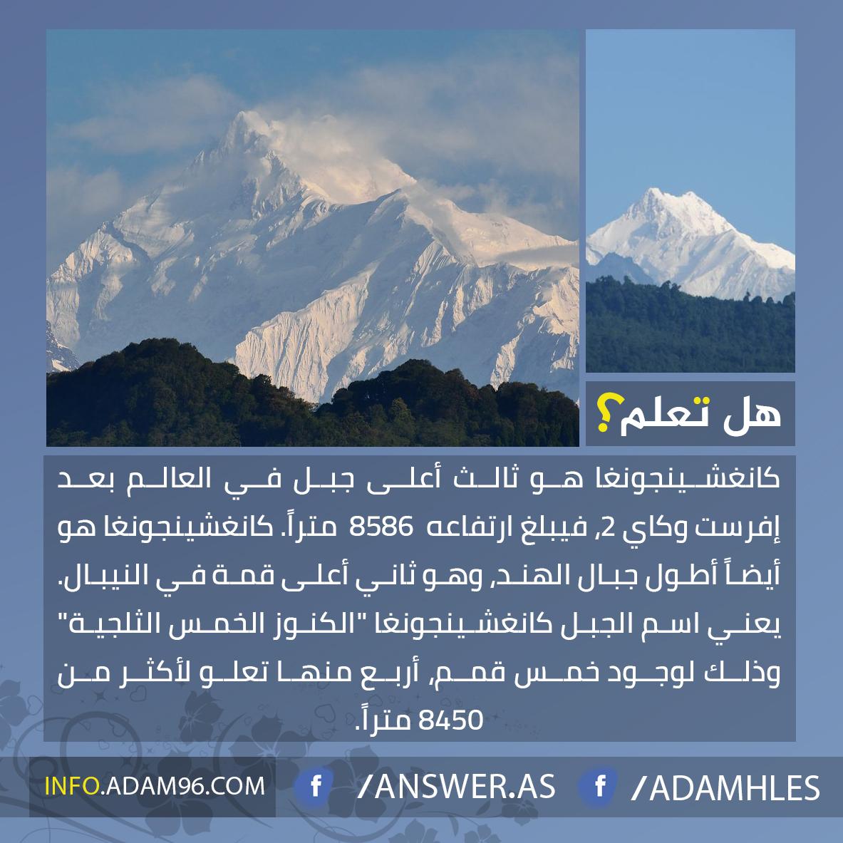 اعلى جبال العالم