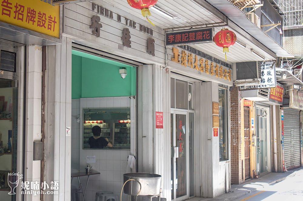 【澳門美食】李康記豆腐花。香港食家蔡瀾推薦老字號豆花店