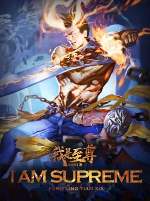 I Am Supreme - Feng Ling Tian Xia