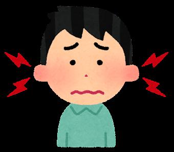 耳が痛い人のイラスト(男性)