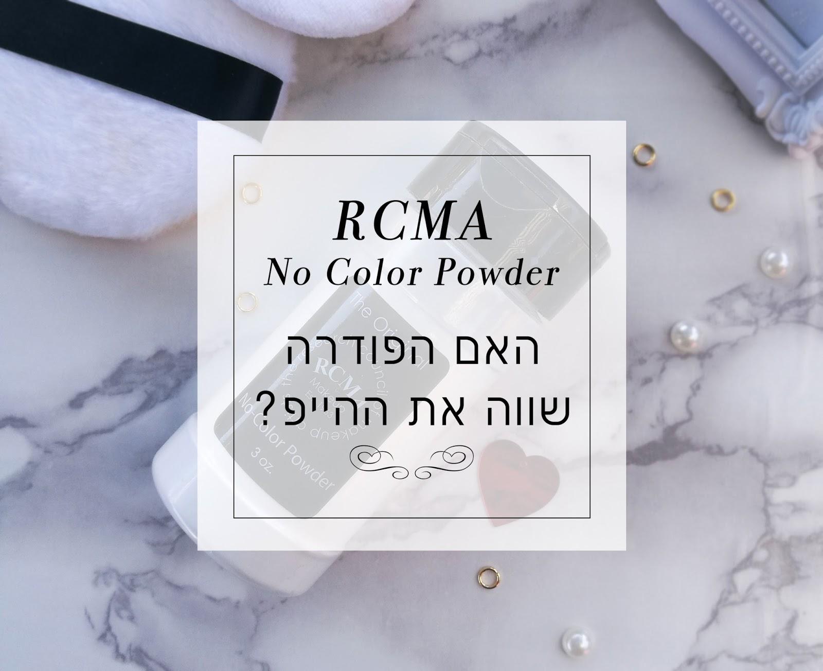 סקירת הפודרה של RCMA