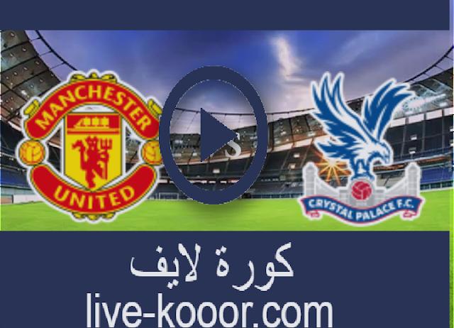 موعد مباراة كريستال بالاس ومانشستر يونايتد بث مباشر بتاريخ 16-07-2020 الدوري الانجليزي