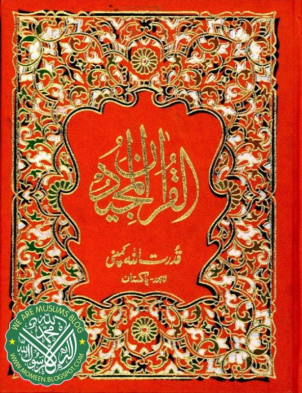 13-lines-quran-pdf-free-download