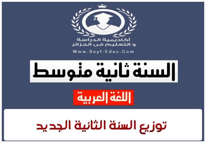 التوزيع السنوي لمادة اللغة العربية للسنة 2 ثانية متوسط