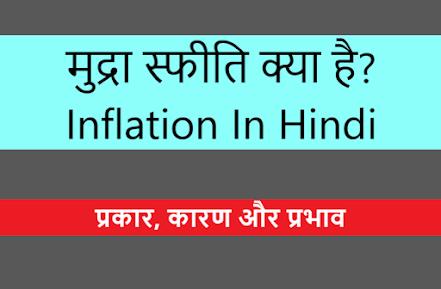 Inflation In Hindi - मुद्रा स्फीति क्या है - मुद्रा स्फीति के प्रकार, कारण और प्रभाव