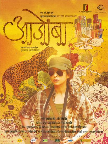 First look Poster of Urmila's marathi film AJOBA