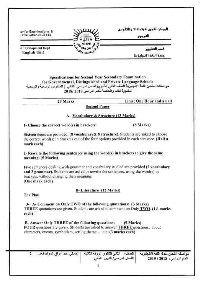 مواصفات الورقة الامتحانية لجميع المواد (ابتدائى - اعدادى - ثانوى) ترم ثانى 2019  FB_IMG_1554502418971