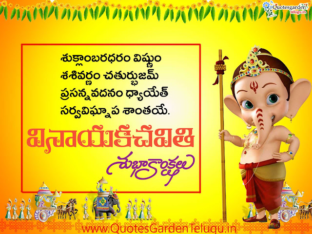 Happy vinayaka chavithi greetings wishes in telugu with ganapathi shlokam