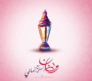 رمضان احلى مع امانى